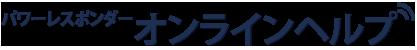 パワーレスポンダーロゴ
