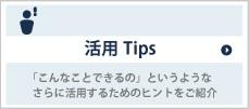 活用tips